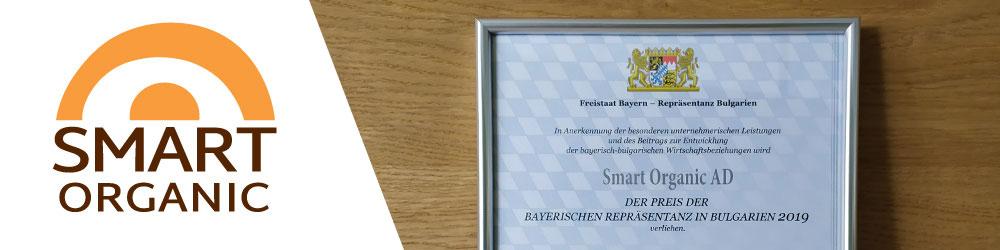 Smart Organic с престижна награда на Баварското представителство